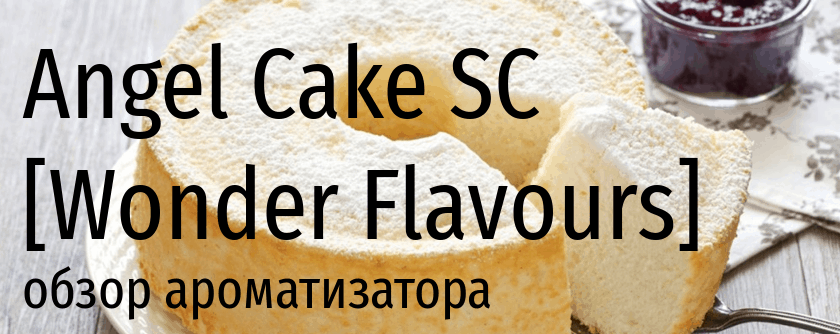 wf angel cake sc wonder flavours