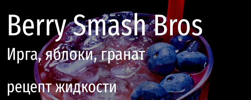 Berry smash bros ирга яблоко гранат рецепт жидкости