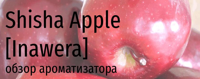 INW Shisha Apple inawera