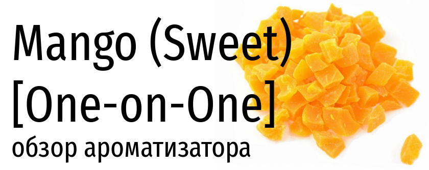 OOO Mango (Sweet) one-on-one flavors
