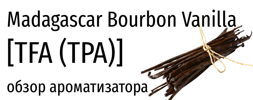 TFA TPA Madagascar Bourbon Vanilla