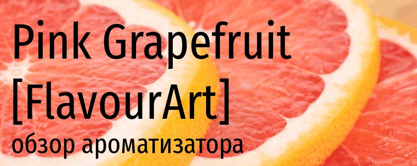 FA Pink Grapefruit flavourart