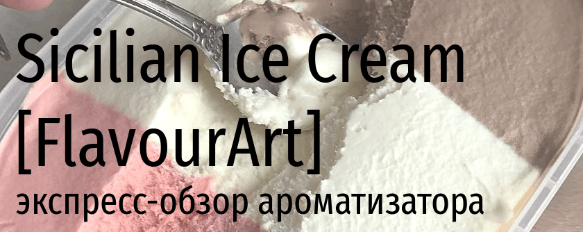 FA Sicilian Ice Cream flavourart