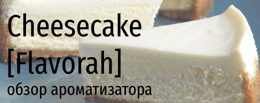 FLV Cheesecake flavorah