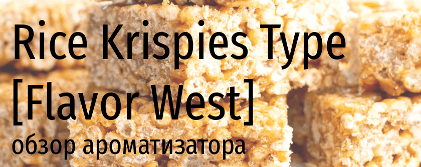 FW Rice Krispies Type flavor west