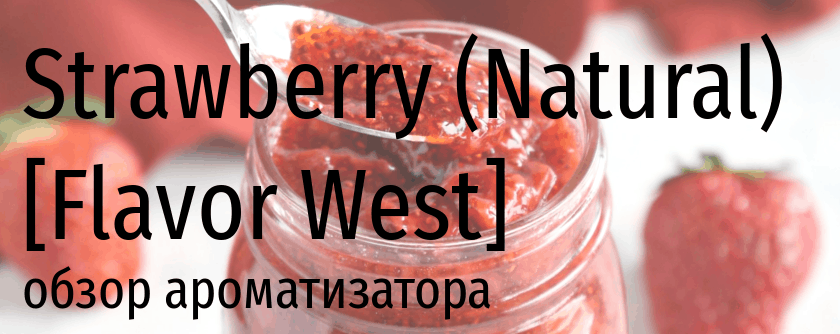 FW Strawberry Natural flavor west