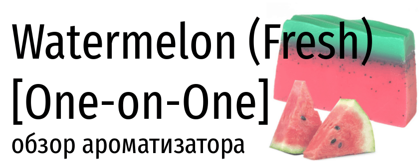 OOO Watermelon Fresh one-on-one