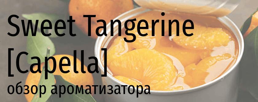 CAP Sweet Tangerine capella