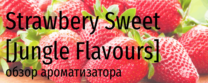 JF Strawverry Sweet jungle flavours