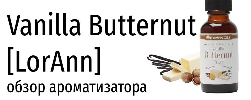 LA Vanilla Butternut lorann oils