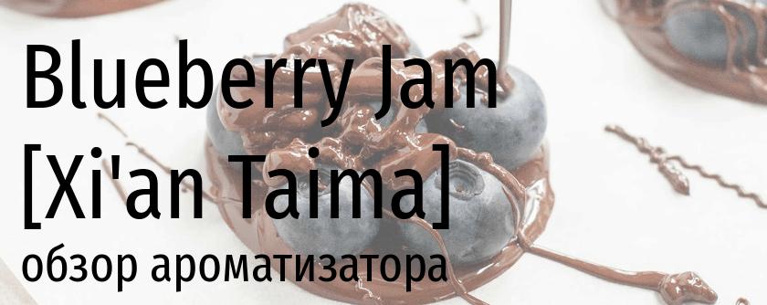 XT Blueberry Jam xian taima