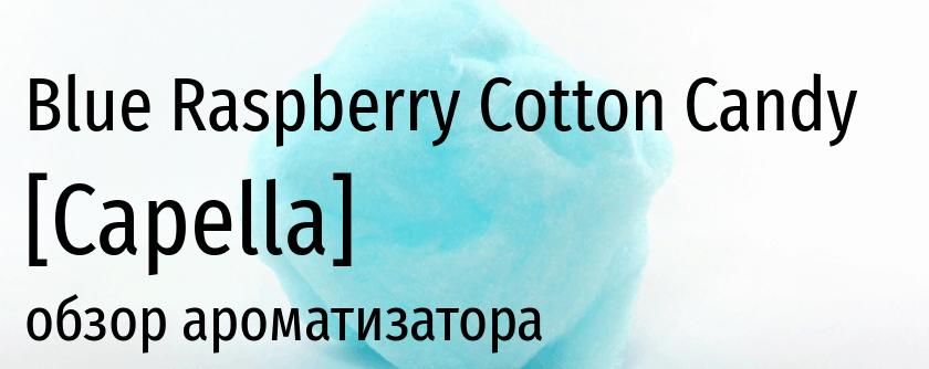 CAP Blue Raspberry Cotton Candy capella