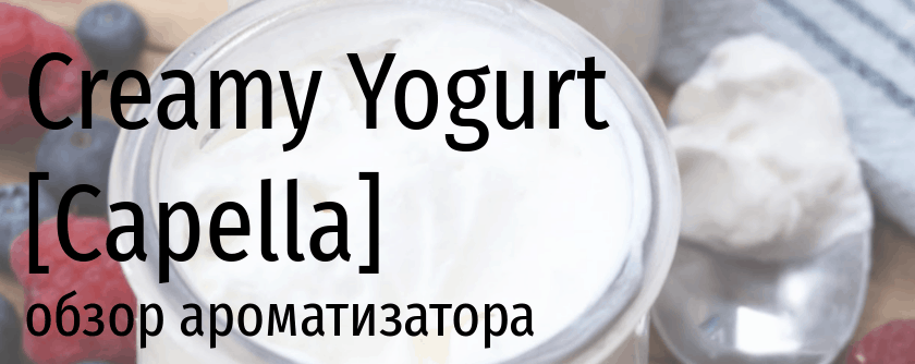 CAP Creamy Yogurt capella