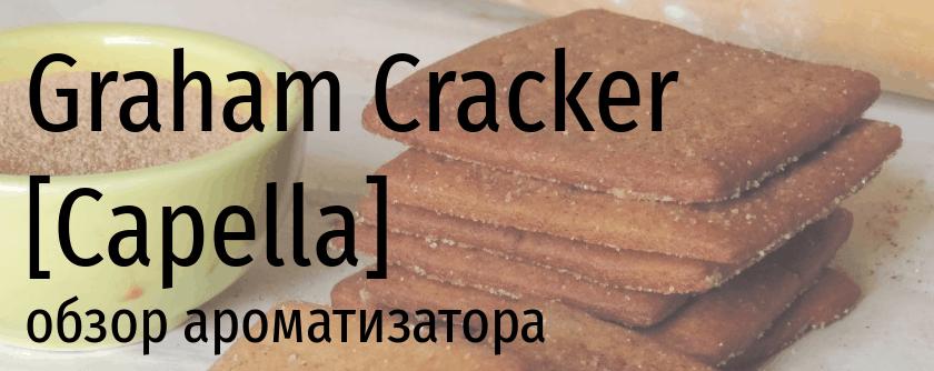 CAP Graham Cracker capella