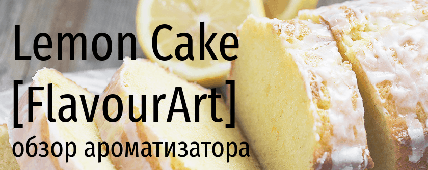 FA Lemon Cake flavourart
