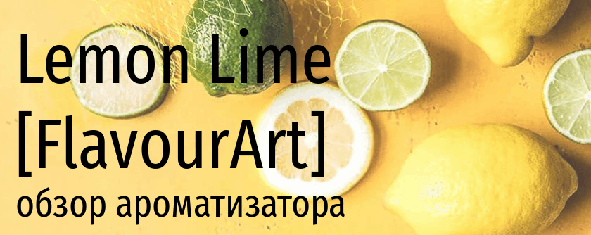 FA Lemon Lime flavourart