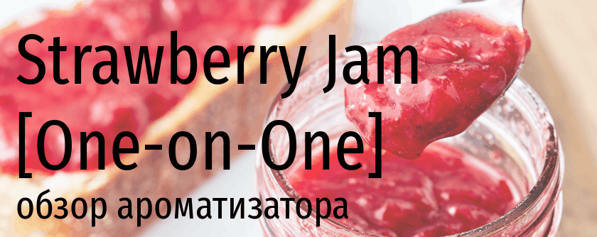 OOO Strawberry Jam one on one