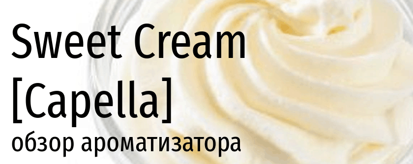 CAP Sweet Cream Capella