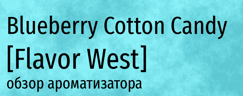FW Blueberry Cotton Candy flavor west