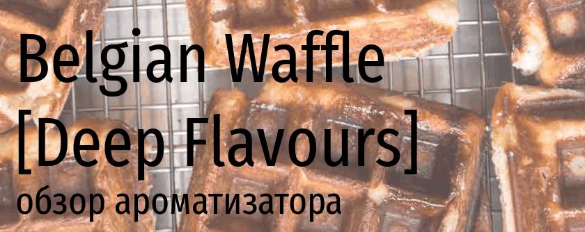 DF Belgian Waffle deep flavours