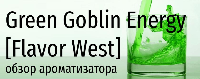 FW Green Goblin Energy flavorwest