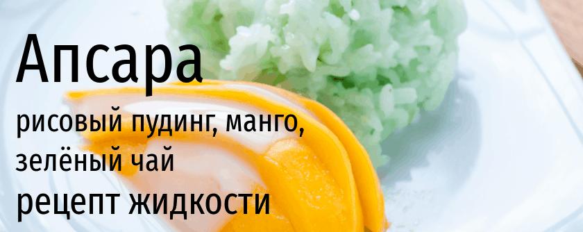 АПСАРА рецепт жидкости