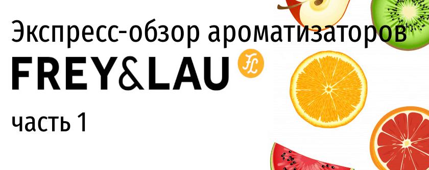 Frey&Lau пищевые ароматизаторы