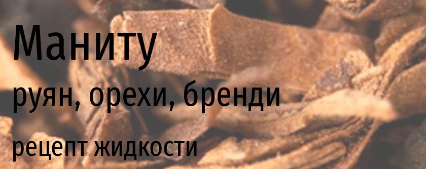 manitu маниту рецепт табак руян карамель орехи бурбон бренди